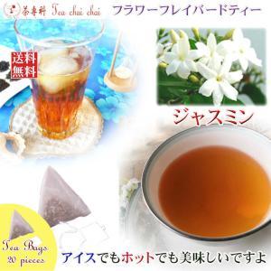 紅茶 ほんのり香るジャスミン・フラワー・フレーバード・ティーバッグ 20個|teachaichai