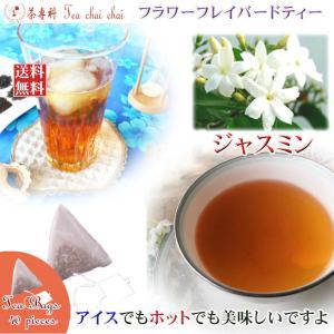 紅茶 ほんのり香るジャスミン・フラワー・フレーバード・ティーバッグ 40個|teachaichai