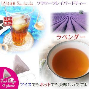 紅茶 ほんのり香るラベンダー・フラワー・フレーバード・ティーバッグ 10個|teachaichai