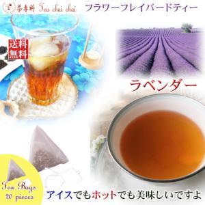 紅茶 ほんのり香るラベンダー・フラワー・フレーバード・ティーバッグ 20個|teachaichai
