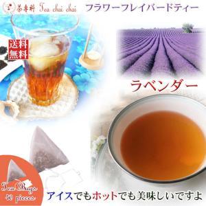 紅茶 ほんのり香るラベンダー・フラワー・フレーバード・ティーバッグ 40個|teachaichai