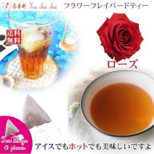 紅茶 ほんのり香るローズ・フラワー・フレーバード・ティーバッグ 10個|teachaichai