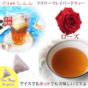 紅茶 ほんのり香るローズ・フラワー・フレーバード・ティーバッグ 20個|teachaichai