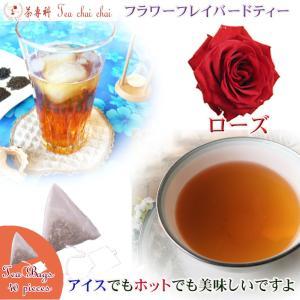 紅茶 ほんのり香るローズ・フラワー・フレーバード・ティーバッグ 40個|teachaichai