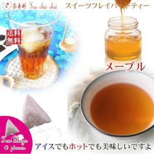 紅茶 ほんのり香るメープル・スイーツ・フレーバード・ティーバッグ 10個 teachaichai