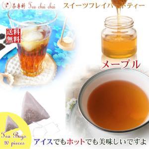 紅茶 ほんのり香るメープル・スイーツ・フレーバード・ティーバッグ 20個 teachaichai
