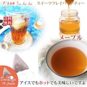 紅茶 ほんのり香るメープル・スイーツ・フレーバード・ティーバッグ 40個 teachaichai