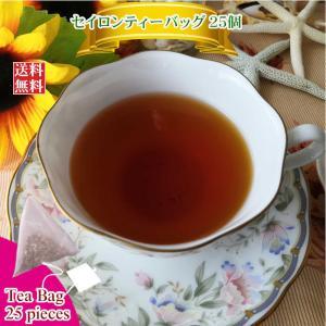 ポッキリ価格お買得品 紅茶 セイロンティーバッグ 25個 1000円ポッキリ|teachaichai