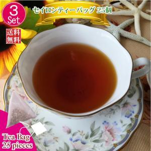 ポッキリ価格3セットお買得品 紅茶 セイロンティーバッグ 25個 1000円ポッキリ|teachaichai