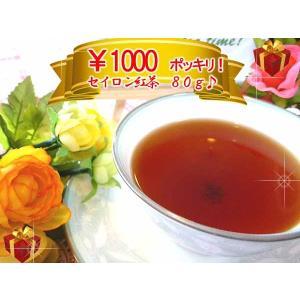 ポッキリ価格お買得品 紅茶 セイロン紅茶80g 1000円ポッキリ|teachaichai
