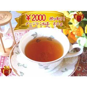 ポッキリ価格お買得品 紅茶 茶葉 ダージリン紅茶80g 2000円ポッキリ|teachaichai