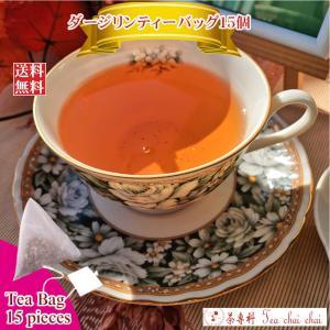 ポッキリ価格お買得品 紅茶 ダージリンティーバッグ 15個 1000円ポッキリ|teachaichai