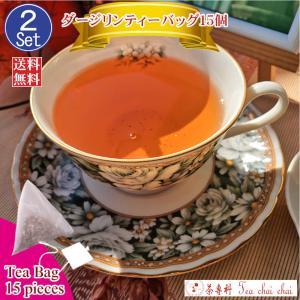 ポッキリ価格2セットお買得品 紅茶 ダージリンティーバッグ 15個 1000円ポッキリ|teachaichai