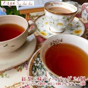 紅茶 人気 お買得品 紅茶 紅茶三昧ティーバッグ 24個 1000円ポッキリ  1杯42円です|teachaichai