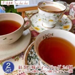 紅茶 人気 2セットお買得品 紅茶 紅茶三昧ティーバッグ 24個 1000円ポッキリ  1杯42円です|teachaichai