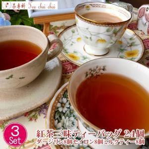 紅茶 人気 3セットお買得品 紅茶 紅茶三昧ティーバッグ 24個 1000円ポッキリ  1杯42円です|teachaichai