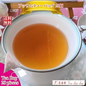 ポッキリ価格お買得品 紅茶 アッサムティーバッグ 20個 1000円ポッキリ|teachaichai