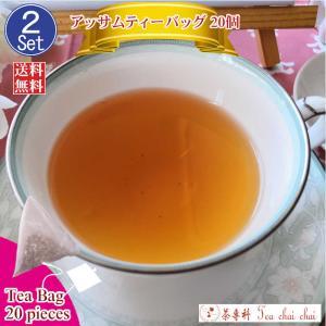 ポッキリ価格2セットお買得品 紅茶 アッサムティーバッグ 20個 1000円ポッキリ|teachaichai