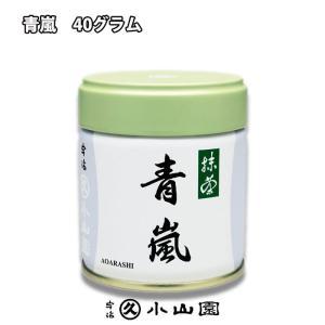 宇治 丸久小山園 抹茶 青嵐(あおあらし) 40g缶入り 薄茶用