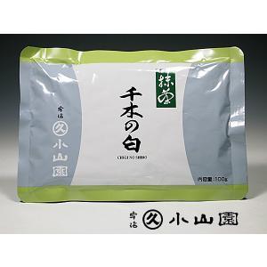 宇治 丸久小山園 抹茶 千木の白(ちぎのしろ) 100gアルミ袋 薄茶用