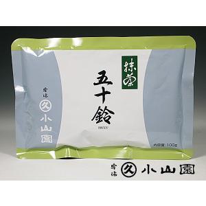 宇治 丸久小山園 抹茶 五十鈴(いすず) 100gアルミ袋 薄茶用