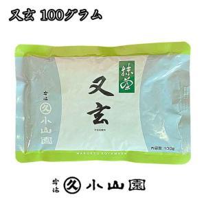 宇治 丸久小山園 抹茶 又玄(ゆうげん) 100g アルミ袋詰 薄茶用