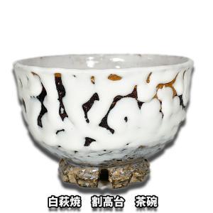 厚く掛けられた白釉の梅花皮(かいらぎ)の景色が素晴らしい茶碗です。力強い割高台も見所のひとつです。「...