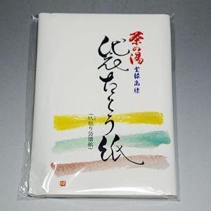 (茶道具/かいし) 茶の湯 袋たとう紙(叺貼り袋懐紙) 1帖 20枚入り 茶会、茶事に メール便対応