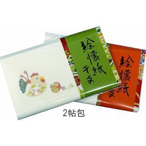 (茶道具/かいし) 絵懐紙 干支 酉 2帖包