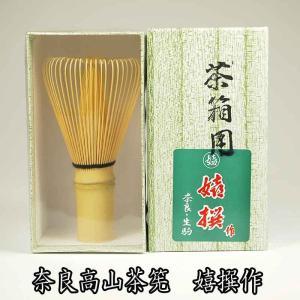 茶道具 茶筅 大和高山茶筌 白竹 茶箱用 嬉撰作 日本製 利休茶箱