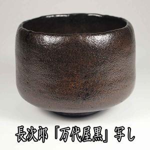 茶道具 楽茶碗 長次郎 「万代屋黒」 写し 佐々木昭楽作