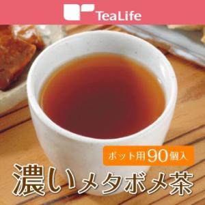 濃いメタボメ茶 ポット用90個入 黒豆茶 プーアール茶 ウーロン茶 杜仲茶