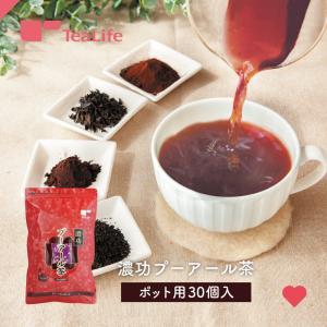 濃効ダイエットプーアール茶 ポ ット用30個入  お茶|tealife