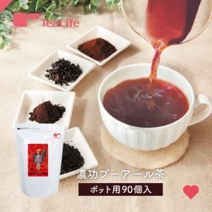 濃効ダイエットプーアール茶 プーアル茶 90個入  お茶|tealife