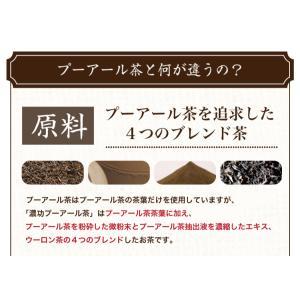 濃効ダイエットプーアール茶 プーアル茶 90個入  お茶|tealife|03