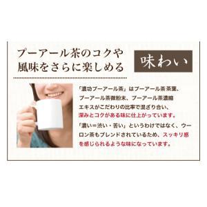 濃効ダイエットプーアール茶 プーアル茶 90個入  お茶|tealife|04