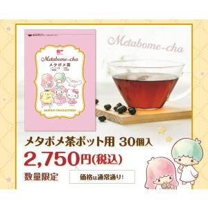 サンリオパッケージ メタボメ茶 ポット用30個入