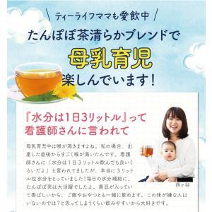 たんぽぽ茶 カップ用30個入|tealife|05