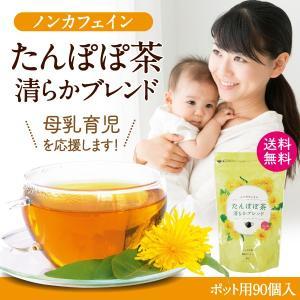 たんぽぽ茶 ポット用90個入 |tealife