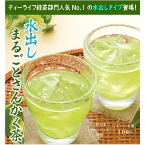 水出し緑茶 水出し お茶 ティーバッグ 水出しまるごとさんかく茶 ポット用 30個入 緑茶 玄米茶 ...