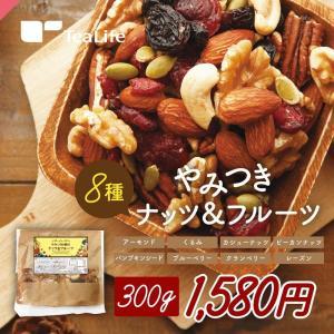 ミックスナッツ ドライフルーツ 無塩 素焼き 300g ナッツ やみつき8種のナッツ&フルーツ