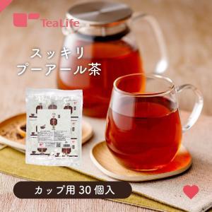 ダイエットプーアール茶(プーアル茶)カップ入(個包装)  お茶|tealife
