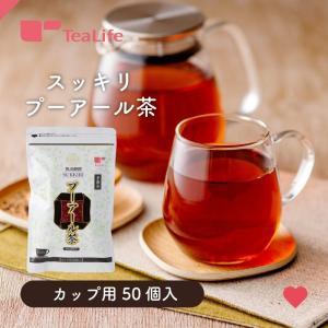 ダイエットプーアール茶(プーアル茶) カップ用50個入  お茶|tealife