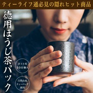 ほうじ茶 焙じ茶 ティーバッグ 徳用ほうじ茶 パック 100個入 業務用 大容量 お茶 ティーパック