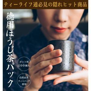 徳用ほうじ茶パック 100個入 ほうじ茶 お茶|tealife|02