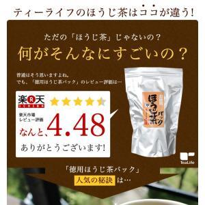 徳用ほうじ茶パック 100個入 ほうじ茶 お茶|tealife|03
