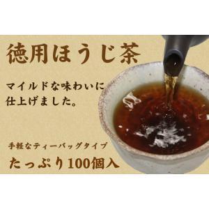 徳用ほうじ茶パック 100個入 ほうじ茶 お茶|tealife|06