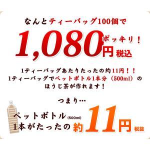 徳用ほうじ茶パック 100個入 ほうじ茶 お茶|tealife|07