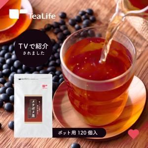 黒豆茶 メタボメ茶 ポット用120個入 お茶 ティーバッグ プーアール茶 ウーロン茶 杜仲茶 ダイエ...