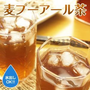 麦プーアール茶 50個入 麦茶|tealife